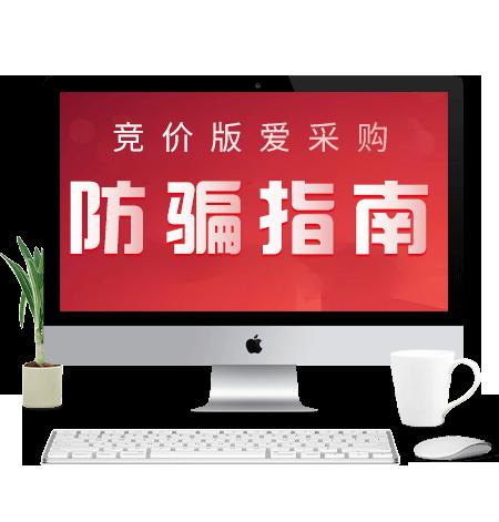 爱采购竞价推广-防骗指南!