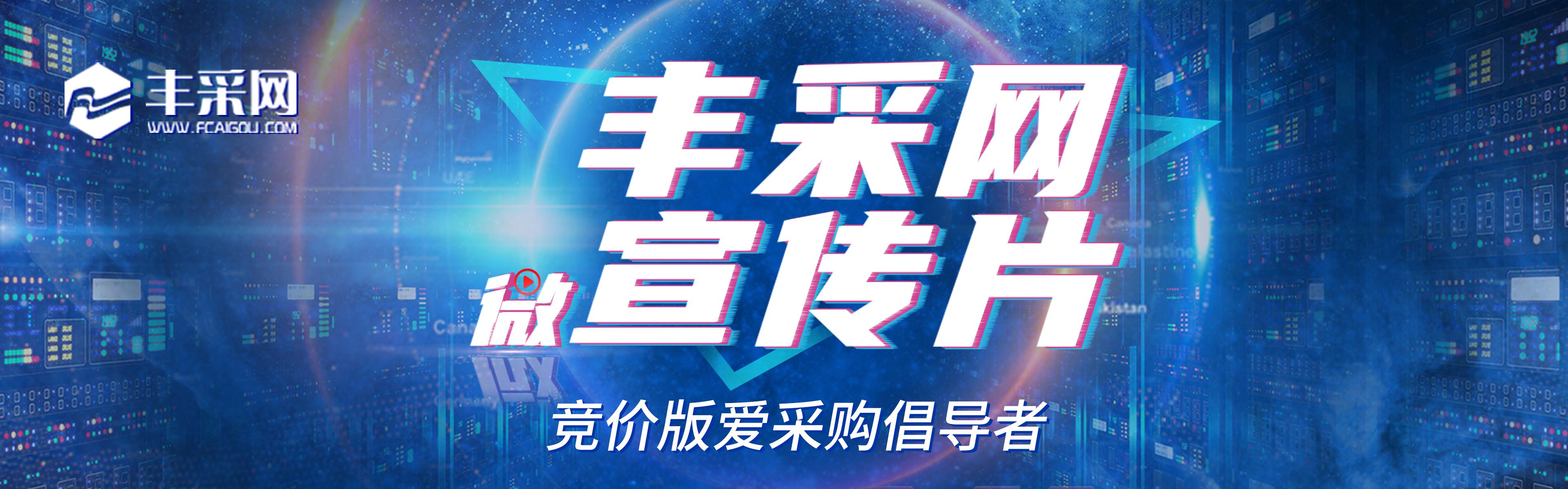 丰采网宣传片